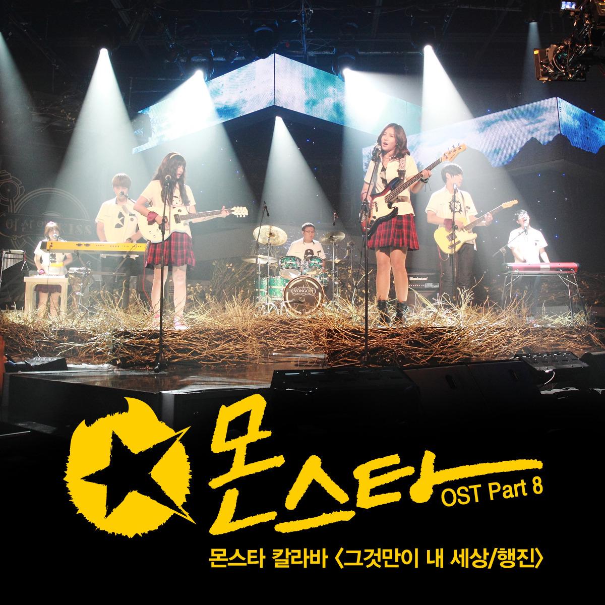 몬스타 Part 8 (tvN•Mnet 뮤직드라마) 앨범정보