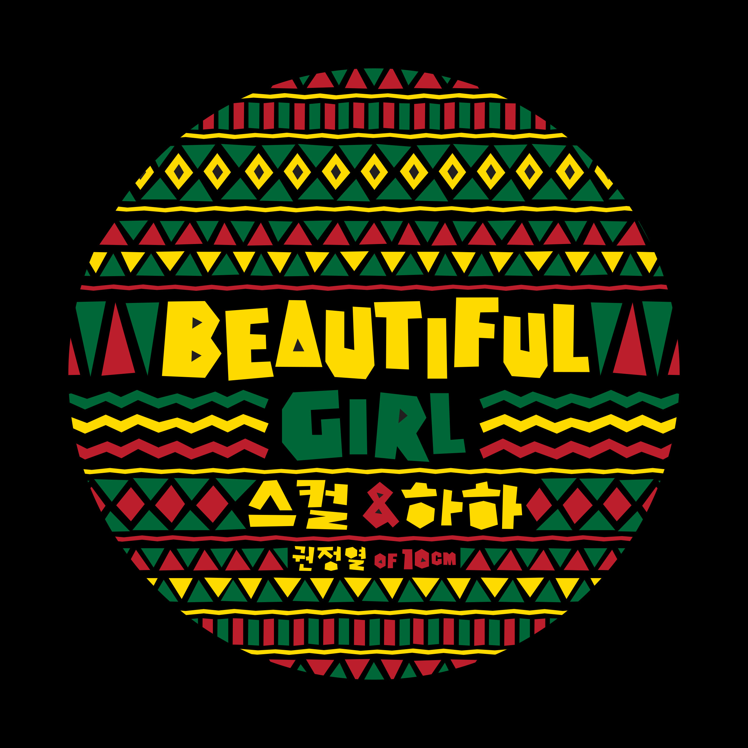 Beautiful Girl 앨범정보